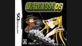 Galaxy Express 999 DS