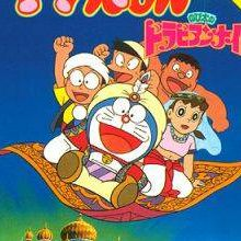 Doraemon Nobita No Dorabian Night