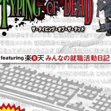 The Typing of the Dead featuring Rakuten