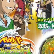 Metal Fight Beyblade : Big Bang Bladers