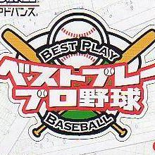 Best Play Pro Baseball