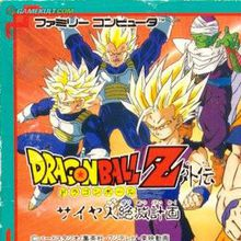 Dragon Ball Z Gaiden