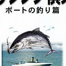 Fishing Club : Boat no Tsuri Hen