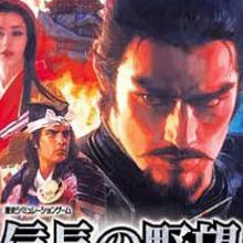 Nobunaga's Ambition Sôtenroku with Power Up Kit