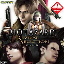Resident Evil : Revival Selection