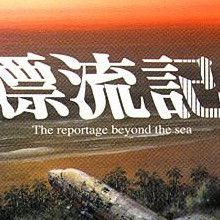 Hyôryû Ki : The Reportage Beyond the Sea