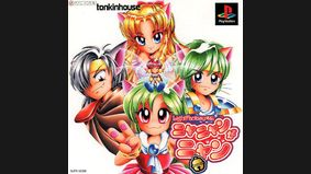 Light Fantasy Gaiden : Nyanyan ga Nyan