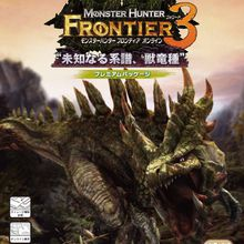 Monster Hunter Frontier Online Forward.3