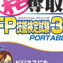 Financial Planning Shiken 3 Kyû Portable