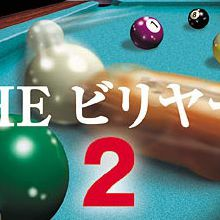 THE Billiard 2