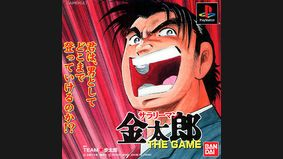 Salaryman Kintarô : The Game