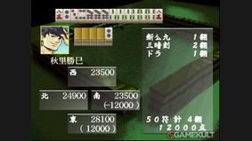 Logic Mahjong Sôryu : 3-Player Version