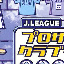 Let's Make a J.League Pro Soccer Club ! Advance