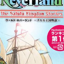 World Neverland : The Nalulu Kingdom Stories