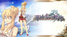 The Legend of Heroes : Nayuta no Kiseki