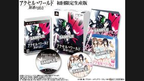 Accel World Stage : 02
