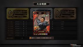 Romance of the Three Kingdoms 12 Taisenban