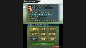 Nobunaga's Ambition : Lord of Darkness