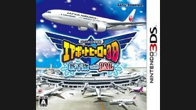Air Traffic Controller : Airport Hero New Chitose