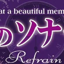 Shiei no Sona-Nyl Refrain : What a Beautiful Memories