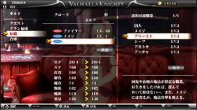 Valhalla Knights 3 Gold