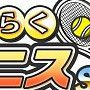 Okiraku Tennis SP
