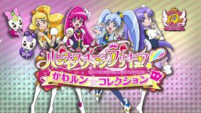 Happiness Charge Precure : Kawarun Collection