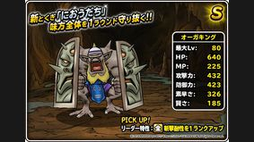 Dragon Quest Monsters Super Light
