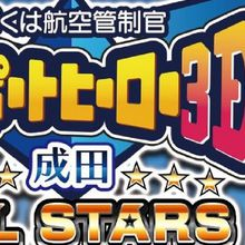 Air Traffic Controller : Airport Hero Narita All Stars