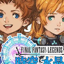 Final Fantasy Legends : Toki no Suishô