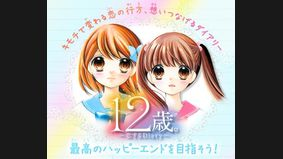 12 Years Old : Koi suru Diary