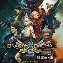 Dragon's Dogma Online Season 2 Limited Edition