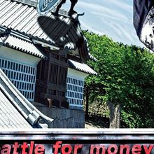 Super Battle for Money