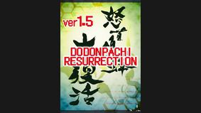 Dodonpachi Resurrection Deluxe