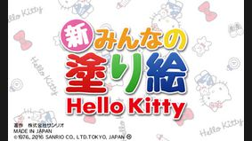 Hello Kitty : New Minna no Nurie