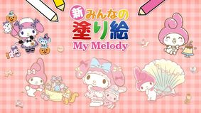My Melody : New Minna no Nurie