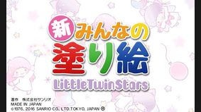 Little Twin Stars : New Minna no Nurie