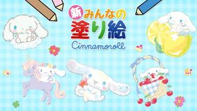 Cinnamoroll : New Minna no Nurie